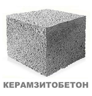 Какая смесь керамзитобетона марки легких бетонов